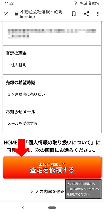HOME4Uの査定依頼フォーム7
