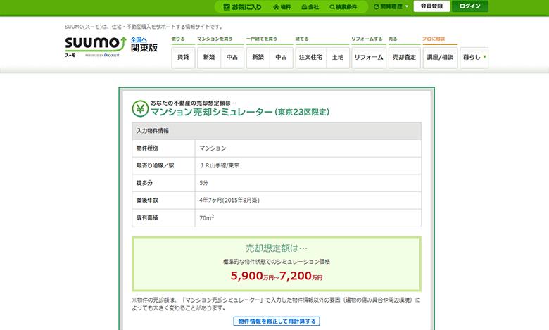 SUUMOのマンション売却シミュレーター