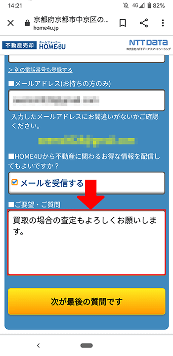 HOME4Uの査定依頼フォーム4
