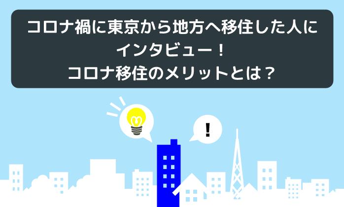 コロナ禍に東京から地方へ移住した人にインタビュー!コロナ移住のメリットとは?