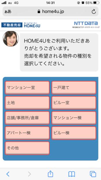 HOME4Uの査定依頼フォーム1-1