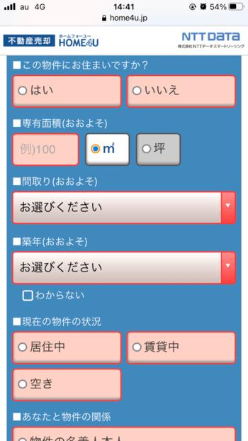 HOME4Uの査定依頼フォーム3-1