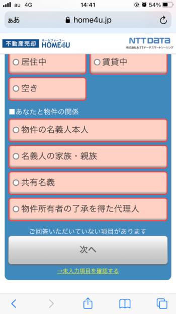 HOME4Uの査定依頼フォーム3-2