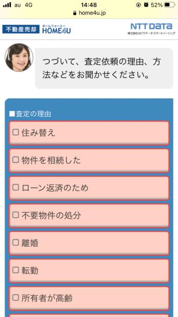 HOME4Uの査定依頼フォーム4-1