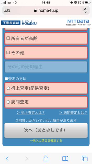 HOME4Uの査定依頼フォーム4-2